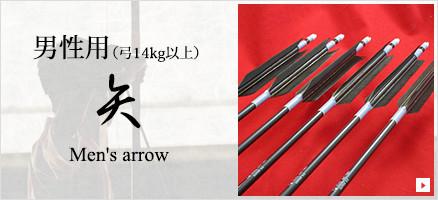 男子用の矢