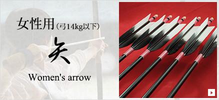 女子用の矢