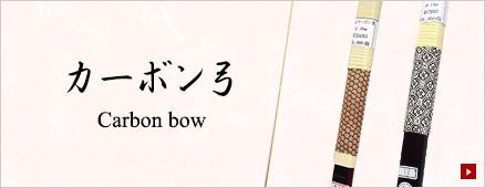 カーボン弓