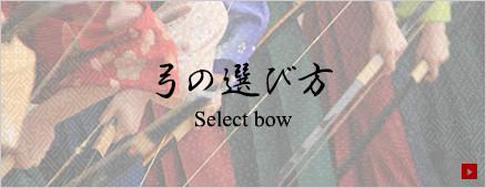 弓の選び方