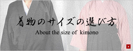 着物のサイズの選び方