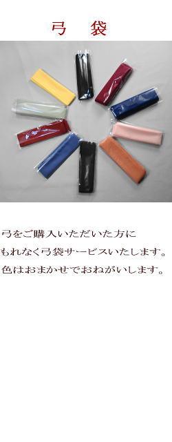 弓道 弓 弓袋
