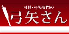 弓道弓矢の販売サイト【弓矢さん】